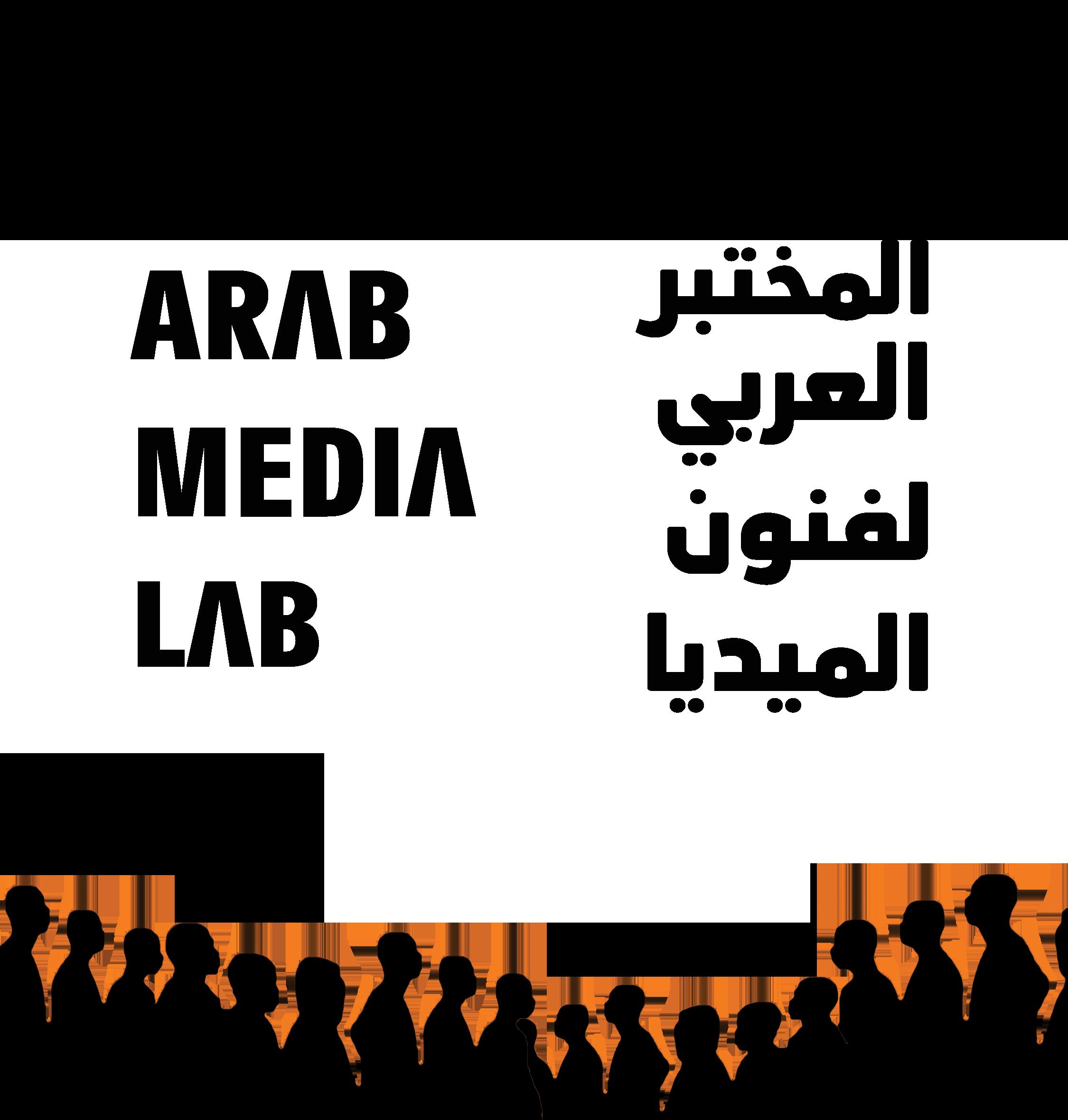 Arab Media Lab // المختبر العربي لفنون الميديا – An Arab